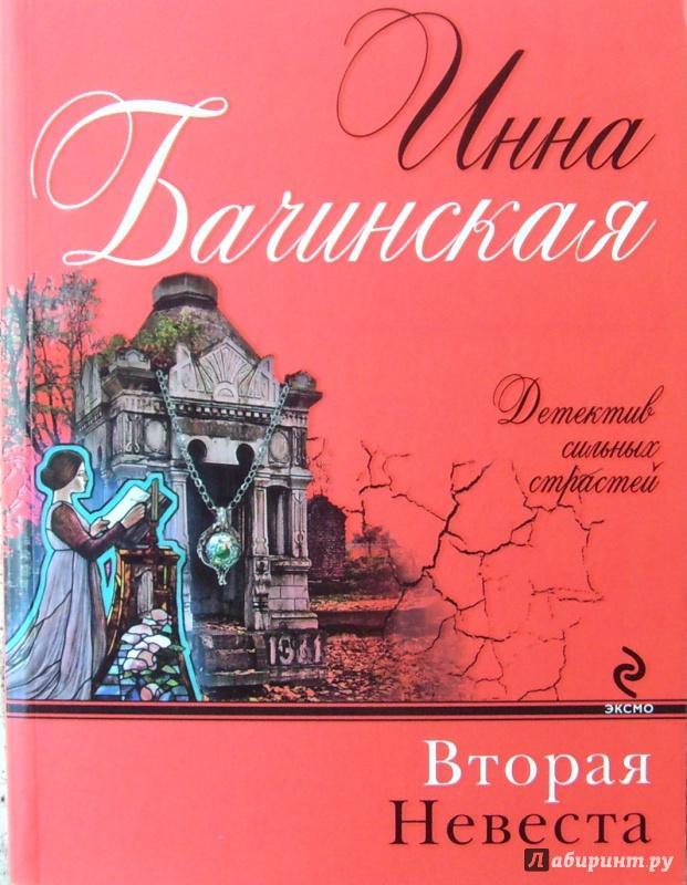 Иллюстрация 1 из 14 для Вторая невеста - Инна Бачинская | Лабиринт - книги. Источник: Соловьев  Владимир