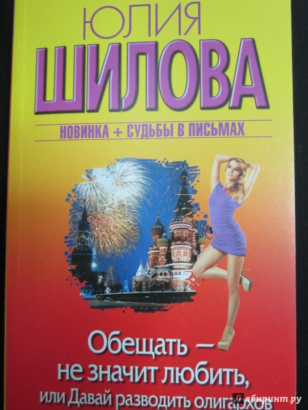 Иллюстрация 1 из 25 для Обещать - не значит любить, или Давай разводить олигархов - Юлия Шилова | Лабиринт - книги. Источник: )  Катюша