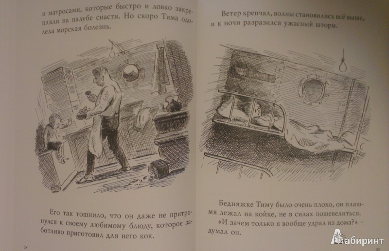Иллюстрация 20 из 20 для Тим и отважный капитан - Эдвард Ардиззон | Лабиринт - книги. Источник: Katty