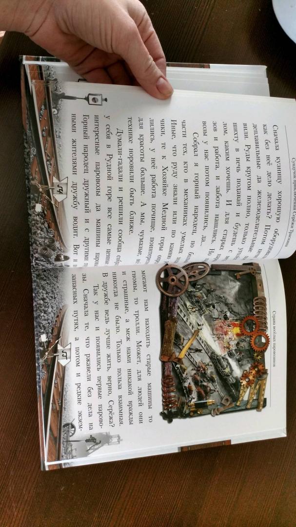 Иллюстрация 19 из 24 для Страна веселых паровозиков - Александр Прасол | Лабиринт - книги. Источник: Побочная Наталья