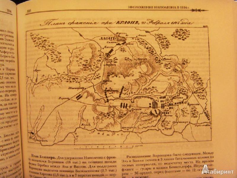 Иллюстрация 7 из 52 для История русской армии | Лабиринт - книги. Источник: ChaveZ