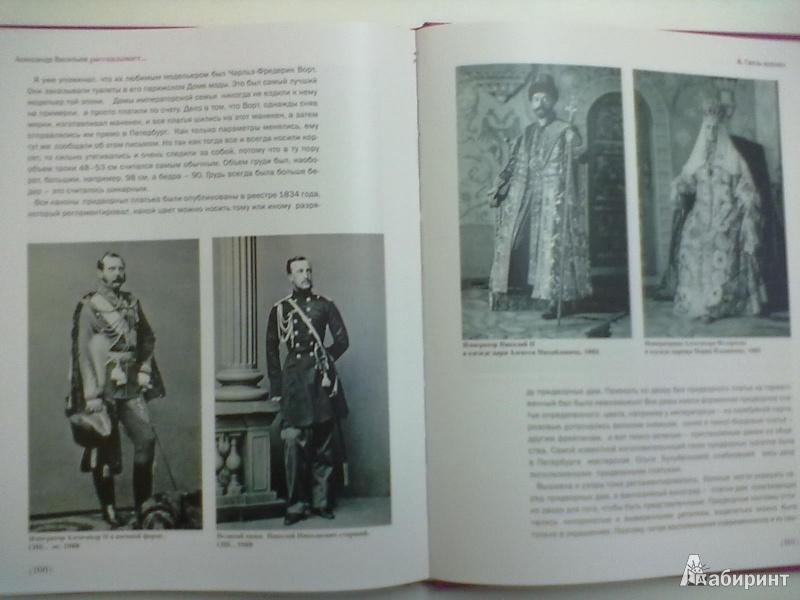 Иллюстрация 7 из 24 для Александр Васильев рассказывает... (+CD) - Александр Васильев | Лабиринт - книги. Источник: Kassavetes