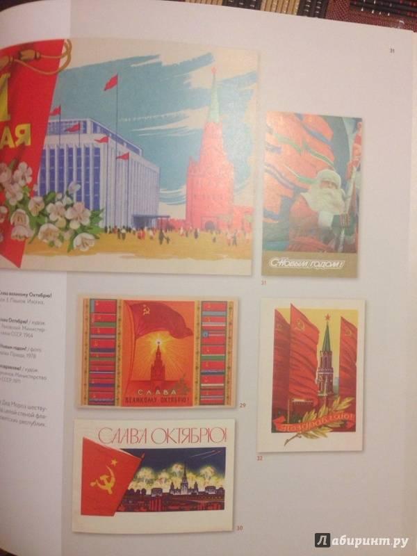 Приколами, мир советских открыток