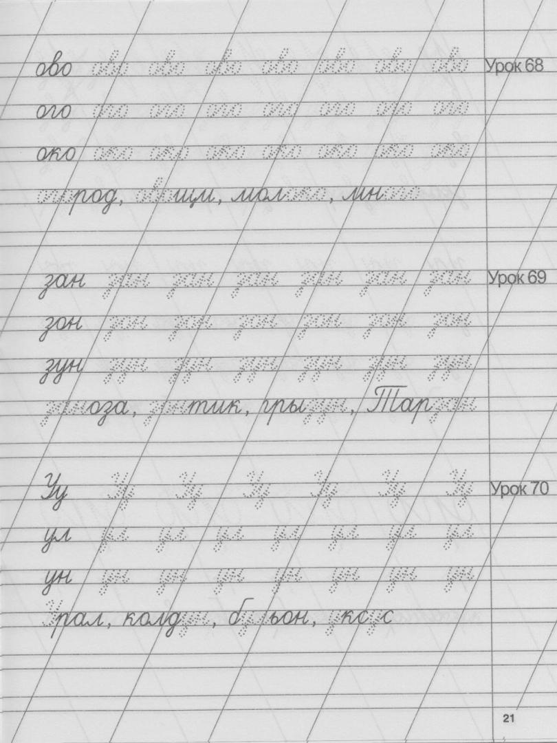 Иллюстрация 8 из 10 для Русский язык. 2 класс ...