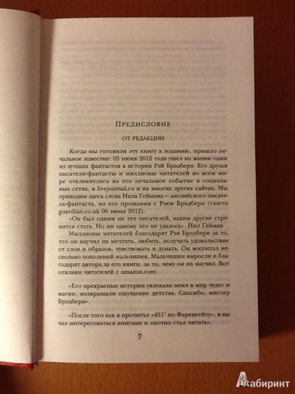 Иллюстрация 16 из 24 для 451' по Фаренгейту. Повести. Рассказы - Рэй Брэдбери | Лабиринт - книги. Источник: terramisu