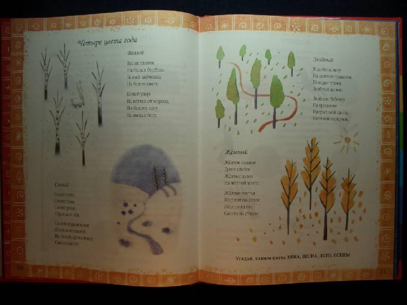 Иллюстрация 1 из 27 для Маленьким детям - обо всем на свете - Леонид Яхнин | Лабиринт - книги. Источник: кареглазка