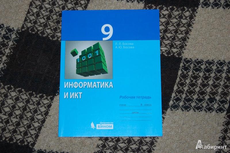 Иллюстрация 1 из 12 для Информатика и ИКТ. рабочая тетрадь для 9 класса - Босова, Босова | Лабиринт - книги. Источник: evil_academic