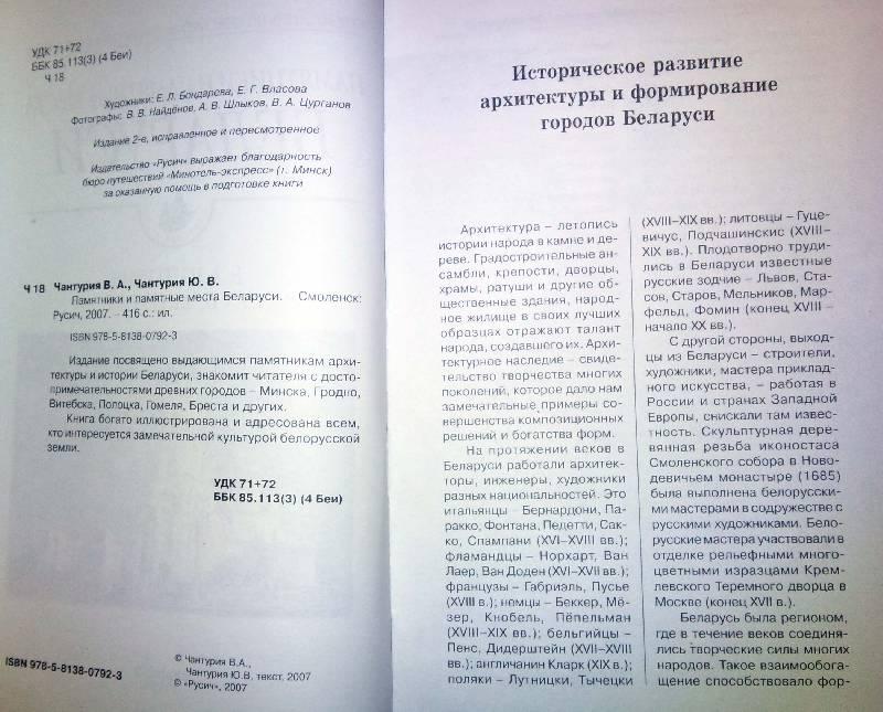 Иллюстрация 1 из 4 для Памятники и памятные места Беларуси - Чантурия, Чантурия   Лабиринт - книги. Источник: Natali*