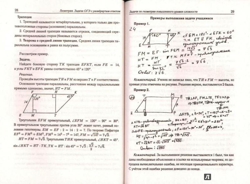 Решение геометрических задач огэ 9 класс 9 как решить задачу по математике для 2 класса