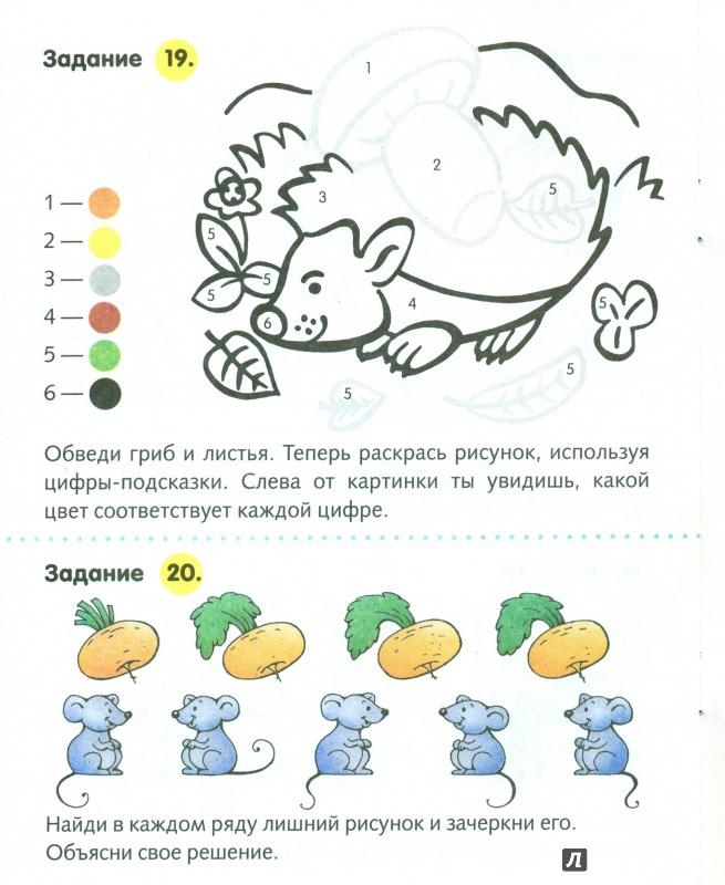 Иллюстрация 41 из 44 для Полезные задания - для детей 4-5 лет | Лабиринт - книги. Источник: Лерик