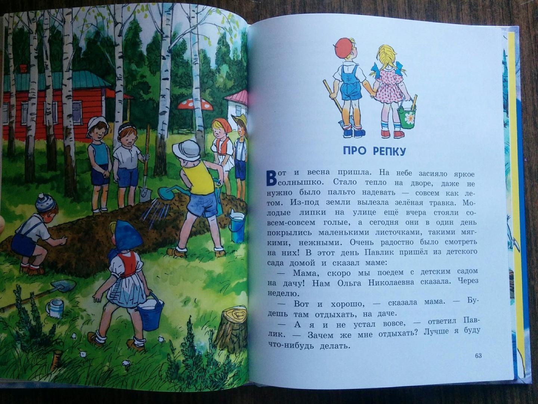 Иллюстрация 39 из 61 для Фантазеры - Николай Носов | Лабиринт - книги. Источник: Natalie Leigh