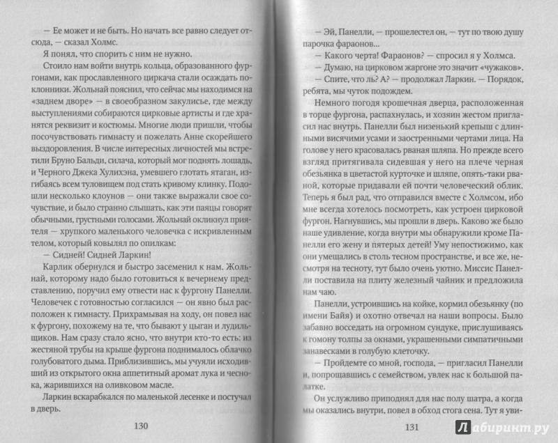 Иллюстрация 12 из 16 для Шерлок Холмс и шпионы кайзера - Ричард Бойер | Лабиринт - книги. Источник: Прекрасная Маркиза