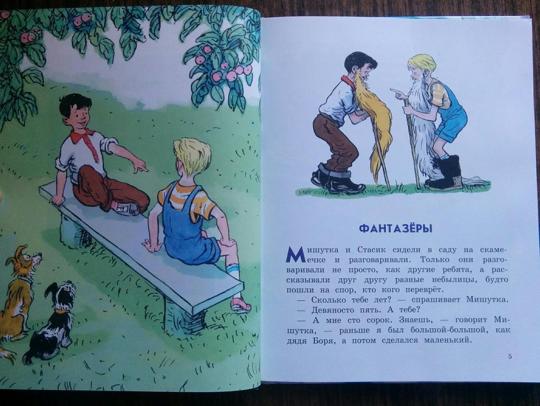 Иллюстрация 32 из 61 для Фантазеры - Николай Носов | Лабиринт - книги. Источник: Natalie Leigh