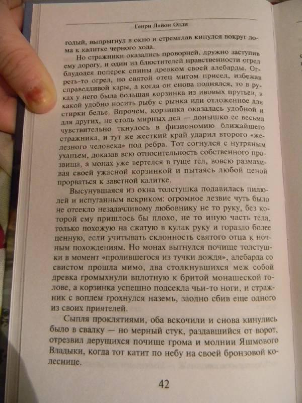 Иллюстрация 2 из 4 для Мессия очищает диск - Генри Олди | Лабиринт - книги. Источник: Lubzhen