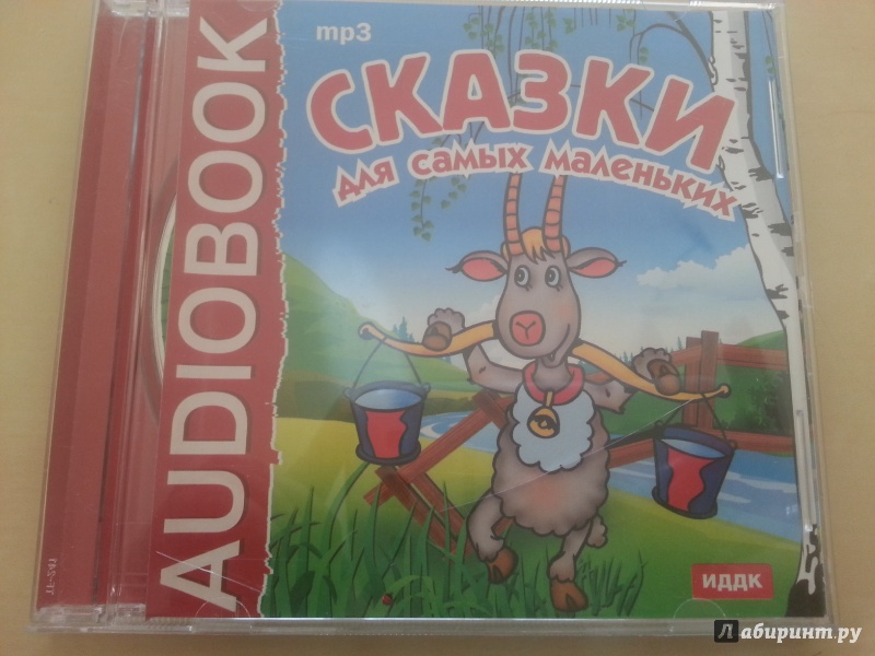 Иллюстрация 1 из 3 для Сказки для самых маленьких (CDmp3) | Лабиринт - аудио. Источник: Анна