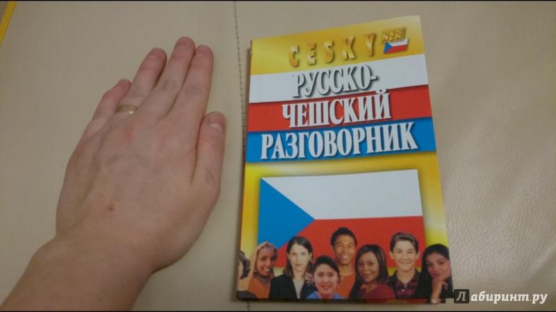 Иллюстрация 1 из 10 для Русско-чешский разговорник - Евгений Мурашкин   Лабиринт - книги. Источник: anka46
