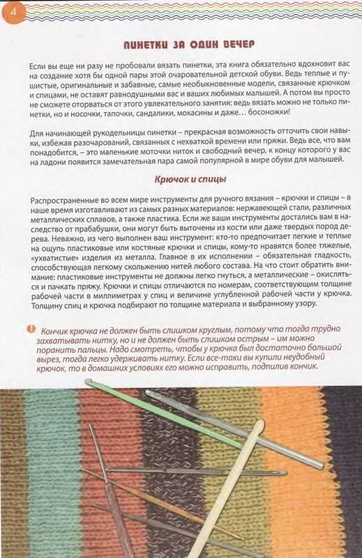 Иллюстрация 9 из 44 для Пинетки, носочки, тапочки: 16 очаровательных моделей, связанных крючком и спицами - Наталья Чичикало | Лабиринт - книги. Источник: Machaon