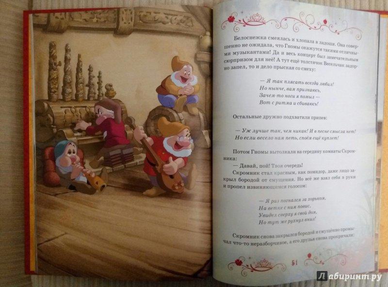 Иллюстрация 43 из 53 для Белоснежка. Кто красой затмил весь свет? | Лабиринт - книги. Источник: Новикова  Алена