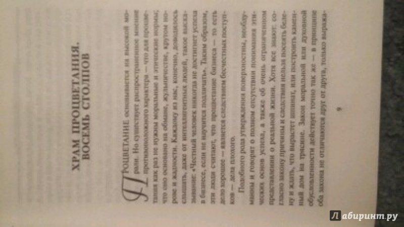 Иллюстрация 22 из 24 для Восемь столпов процветания: Станьте полноправным хозяином своего разума, здоровья и жизни - Джеймс Аллен   Лабиринт - книги. Источник: Лабиринт