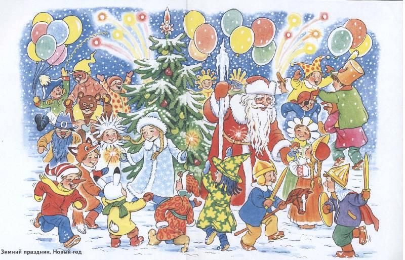Новогодний праздник картинки для детей
