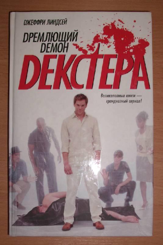 Иллюстрация 3 из 3 для Дремлющий демон Декстера - Джеффри Линдсей | Лабиринт - книги. Источник: Вьюнник  Вера