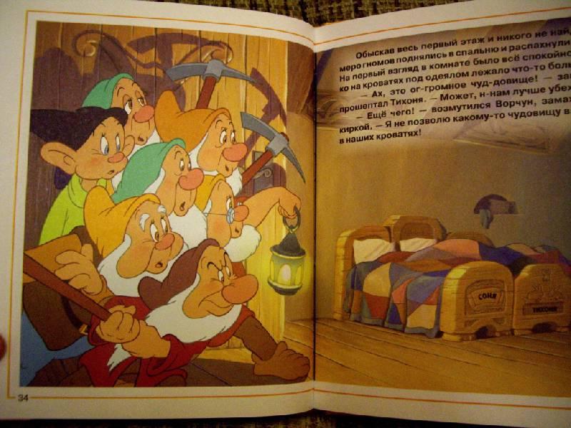 Иллюстрация 15 из 22 для Белоснежка и семь гномов. Золотая классика Уолта Диснея | Лабиринт - книги. Источник: irinka_kiv