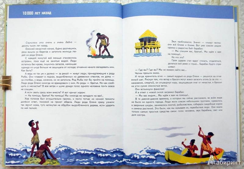 Иллюстрация 35 из 50 для Вести приходят так - Аскольд Шейкин | Лабиринт - книги. Источник: Раскова  Юлия