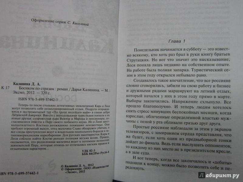 Иллюстрация 4 из 6 для Босиком по стразам - Дарья Калинина   Лабиринт - книги. Источник: Елизовета Савинова