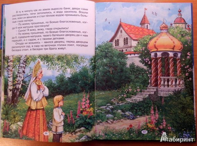 Иллюстрация 35 из 65 для Сказки чудес небывалых | Лабиринт - книги. Источник: Бражка
