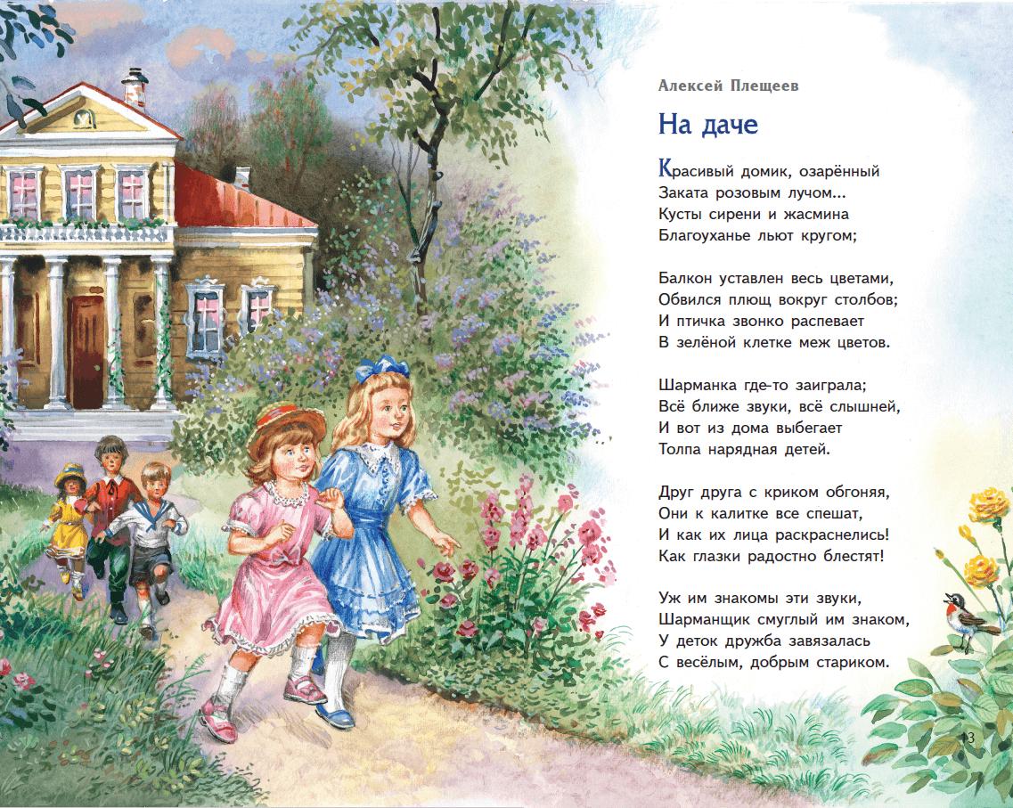 Русские классики стихи для детей