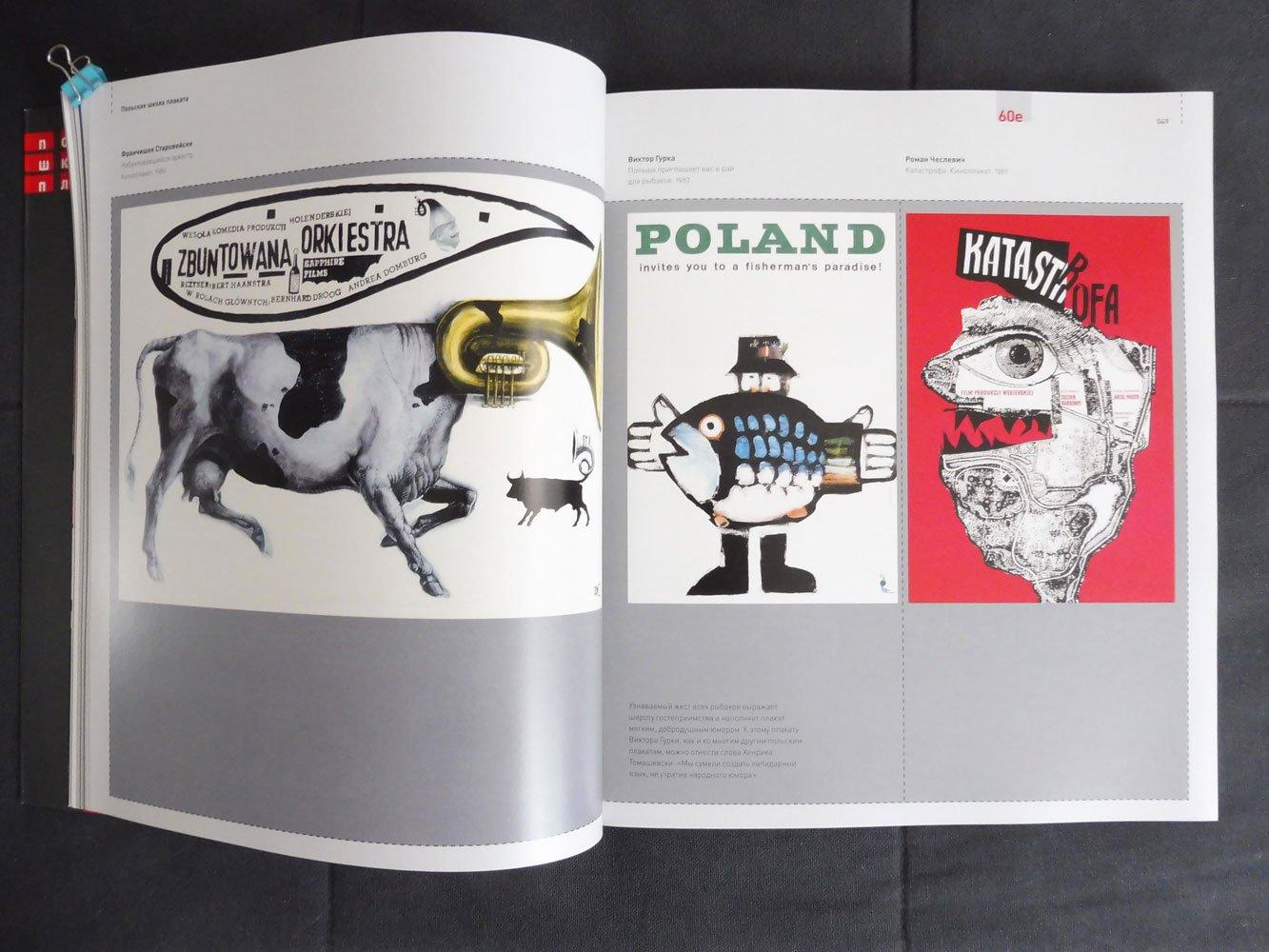 Иллюстрация 22 из 29 для Польская школа плаката - Аникст, Серов | Лабиринт - книги. Источник: Badanna