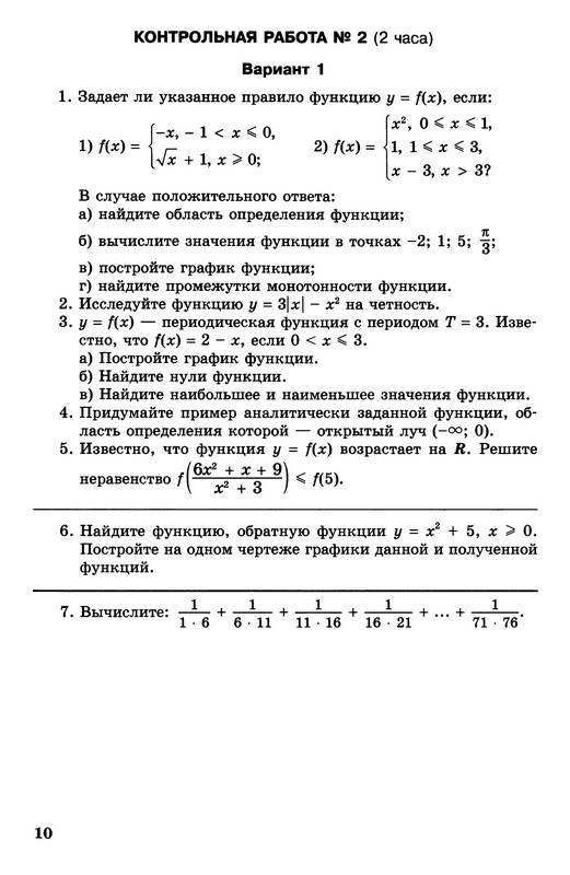 Алгебра 10 контрольная работа 2 923