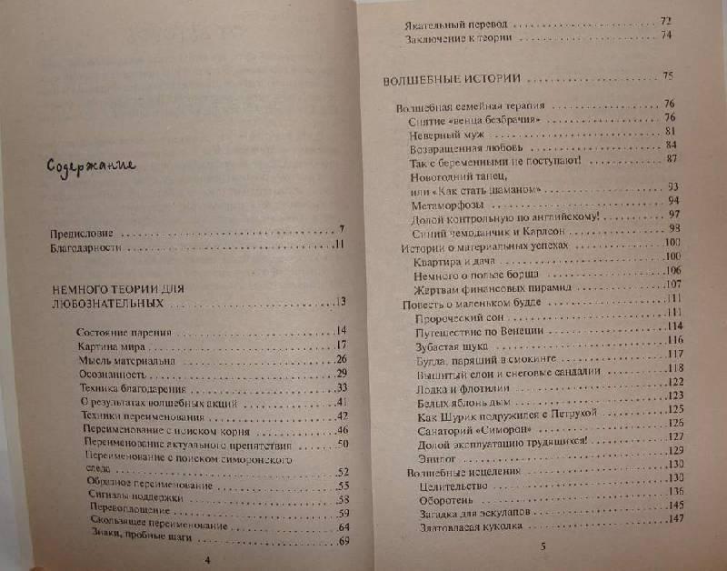 Иллюстрация 1 из 4 для Учебник везения - Долохов, Гурангов | Лабиринт - книги. Источник: Arina