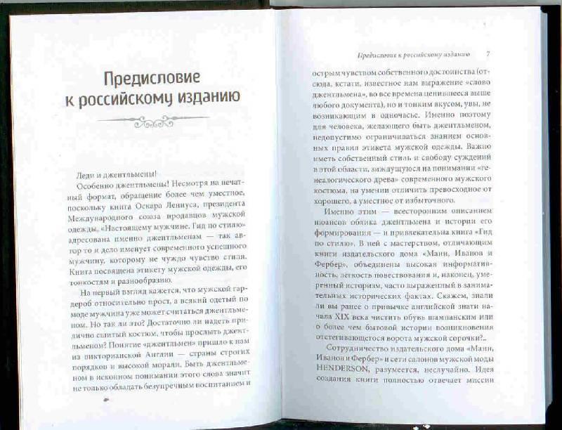 Иллюстрация 5 из 8 для Настоящему мужчине. Гид по стилю - Оскар Лениус   Лабиринт - книги. Источник: Тярионнакуби