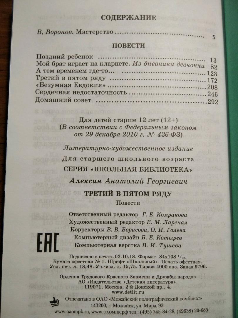 Иллюстрация 6 из 12 для Третий в пятом ряду - Анатолий Алексин | Лабиринт - книги. Источник: Давыдова  Наталья