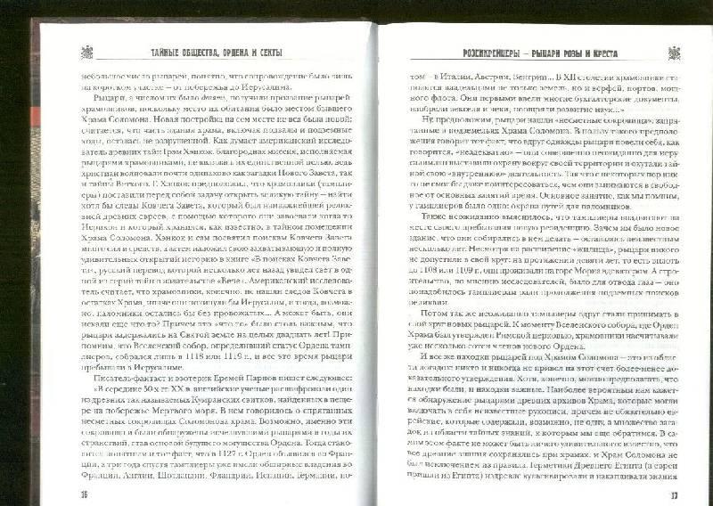 Иллюстрация 1 из 30 для Розенкрейцеры - рыцари Розы и Креста - Александр Варакин   Лабиринт - книги. Источник: ELVIRANIKA