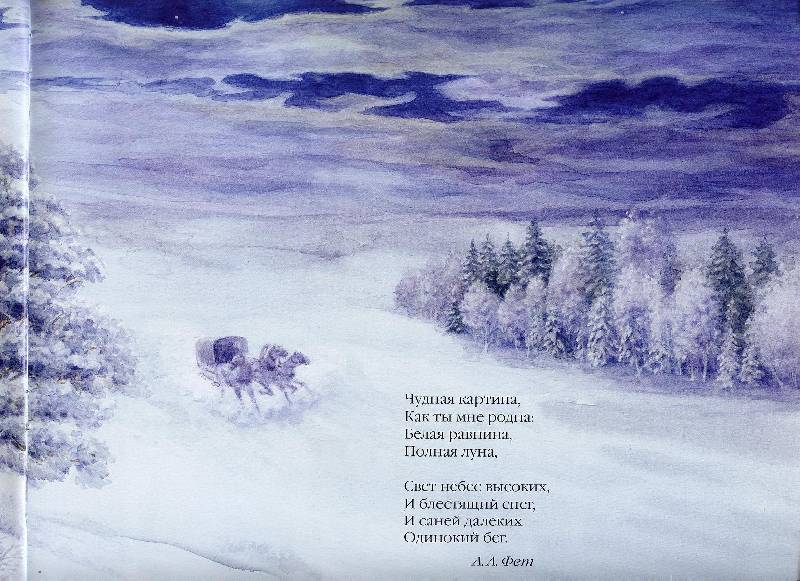 зимние картинки стихотворение громова поможет