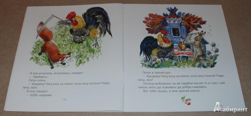 Иллюстрация 18 из 51 для Лиса и заяц - Евгений Чарушин   Лабиринт - книги. Источник: Книжный кот