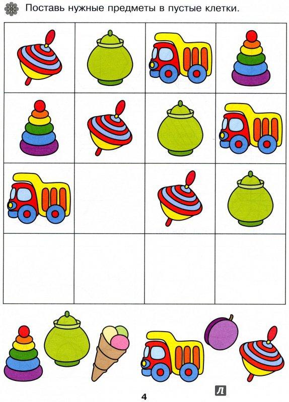 Картинки на развитие внимания у дошкольника