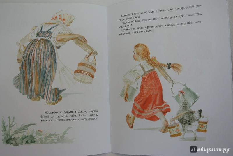 Иллюстрация 16 из 28 для Бабушка, внучка да курочка | Лабиринт - книги. Источник: adsveta