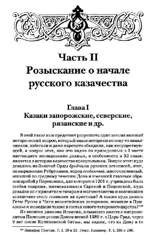 Иллюстрация 1 из 35 для Древняя история казачества - Евграф Савельев | Лабиринт - книги. Источник: Юта