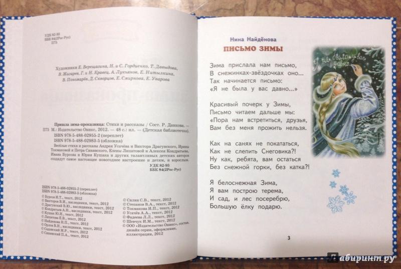 Иллюстрация 2 из 16 для Пришла зима-проказница   Лабиринт - книги. Источник: Селезнева  Елена