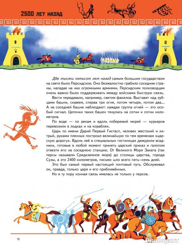 Иллюстрация 4 из 50 для Вести приходят так - Аскольд Шейкин | Лабиринт - книги. Источник: mif