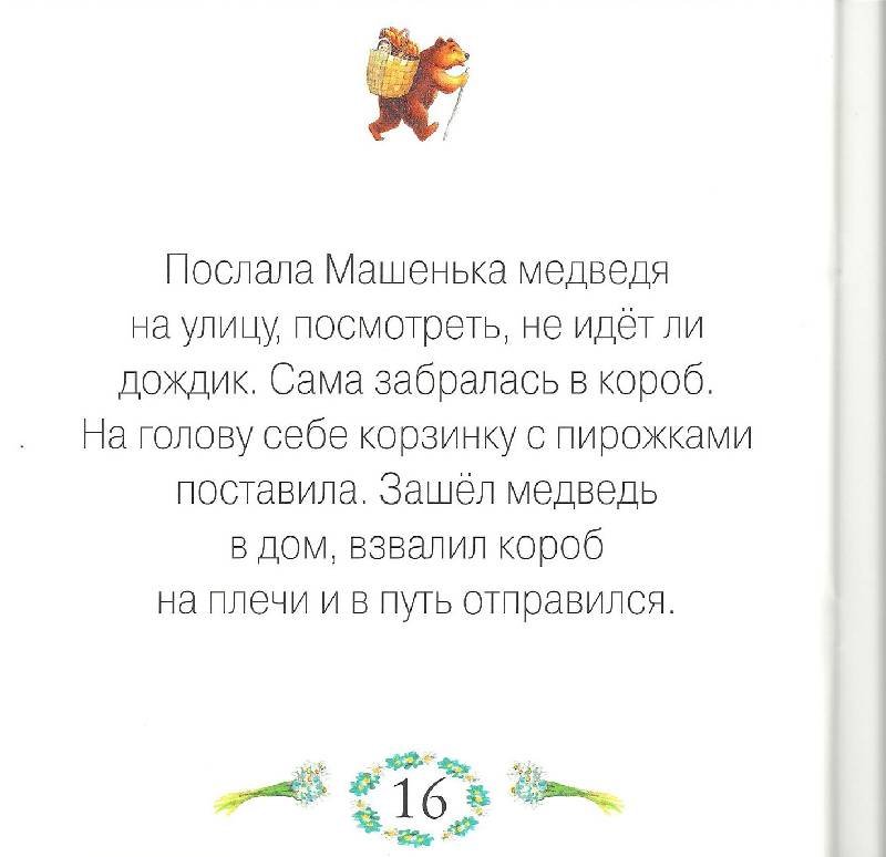 Иллюстрация 3 из 7 для Маша и медведь (книга+CD)   Лабиринт - книги. Источник: Charmel