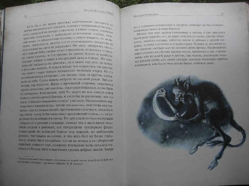 Иллюстрация 54 из 94 для Вечера на хуторе близ Диканьки - Николай Гоголь | Лабиринт - книги. Источник: Трухина Ирина