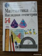 решебник по геометрии 5 6 класс шарыгин ерганжиева