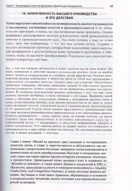 Иллюстрация 18 из 18 для Организация как система: Принципы построения устойчивого бизнеса Эдвардса Деминга - Генри Нив | Лабиринт - книги. Источник: Матрёна
