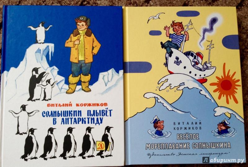 Иллюстрация 2 из 15 для Солнышкин плывёт в Антарктиду - Виталий Коржиков | Лабиринт - книги. Источник: keep_сalm