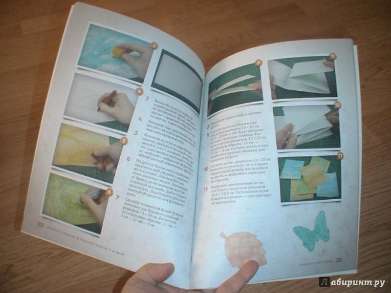 Книга делаем открытки аннотация, прикольная баня