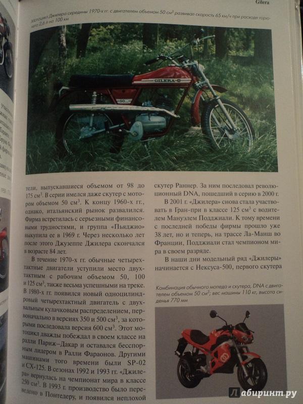 Иллюстрация 28 из 35 для Классические мотоциклы. Иллюстрированная энциклопедия - Сет Де | Лабиринт - книги. Источник: Miss congeniality